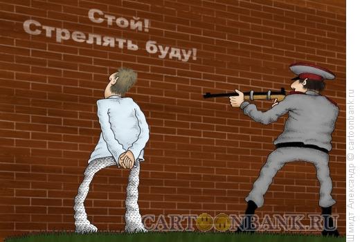 Карикатура: Стой! Стрелять буду!, Шмидт Александр