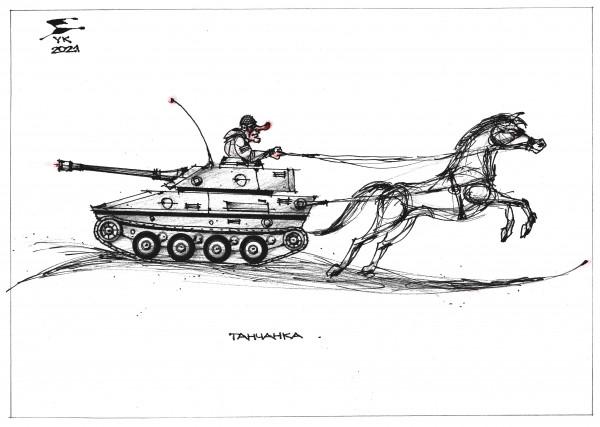 Карикатура: Танчанка ., Юрий Косарев