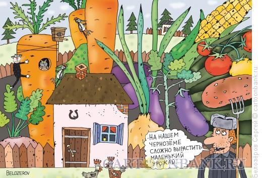 Карикатура: Урожай, Белозёров Сергей
