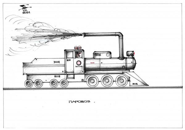 Карикатура: Паровоз ., Юрий Косарев