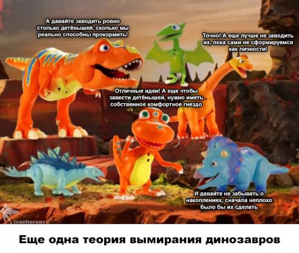 Мем: Еще одна теория вымирания динозавров.