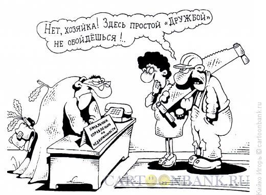 Карикатура: Старый пень, Кийко Игорь