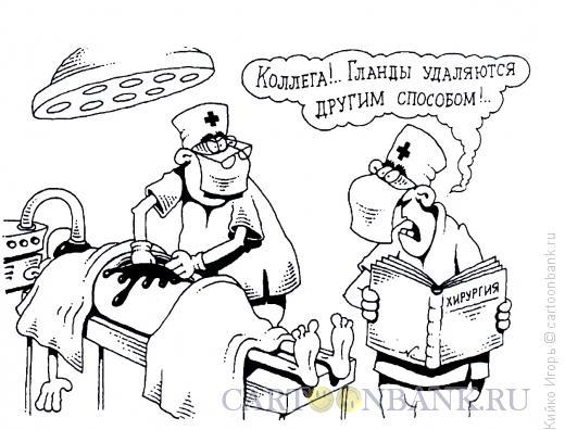 Карикатура: Гланды, Кийко Игорь