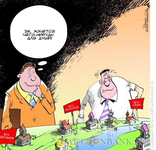Карикатура: Муки выбора, Подвицкий Виталий