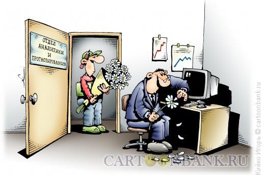 Карикатура: Отдел аналитики, Кийко Игорь