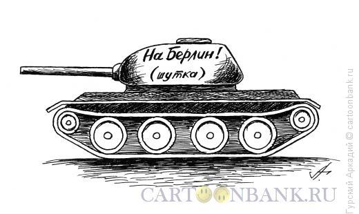 Карикатура: танк, Гурский Аркадий
