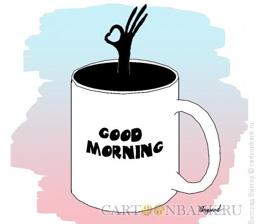 Карикатура: Утренний кофе, Богорад Виктор