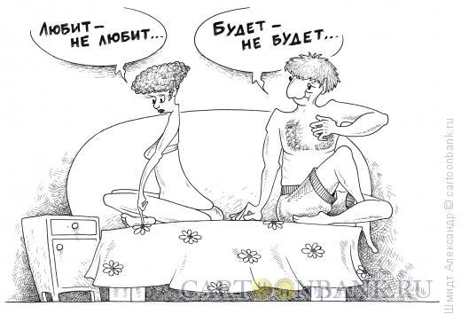 Карикатура: Любит  не любит, будет  не будет (ч/б), Шмидт Александр