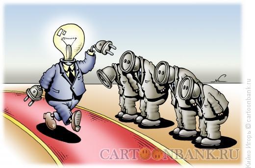 Карикатура: Светоч, Кийко Игорь