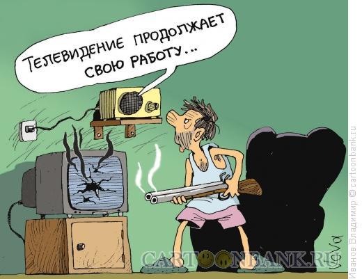 Карикатура: Телевидение не убъешь, Иванов Владимир