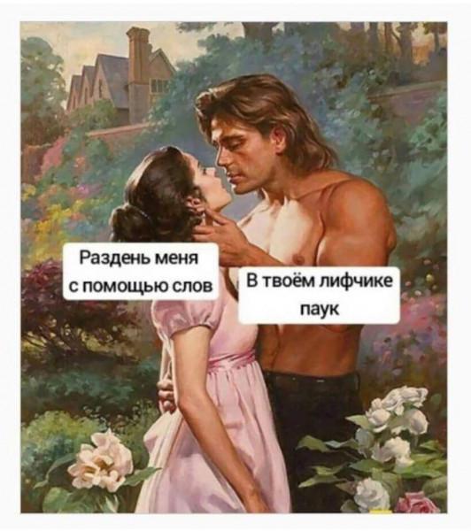 Мем, plintus