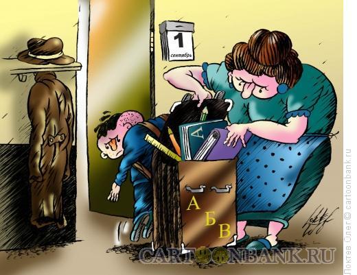 Карикатура: сборы в школу, Локтев Олег