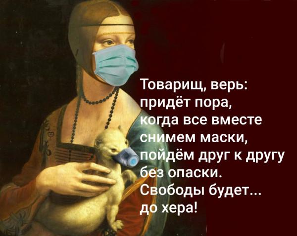Мем, Анатолий Стражникевич