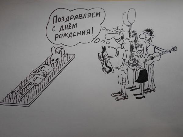 Карикатура: Поздравляем  с днем рождения