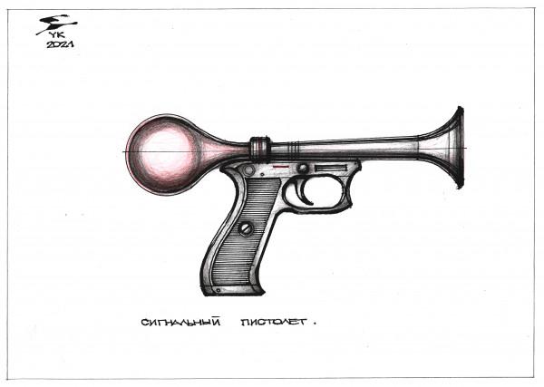 Карикатура: Сигнальный пистолет ., Юрий Косарев
