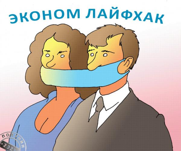 Карикатура: два в одной, Александр Полунин