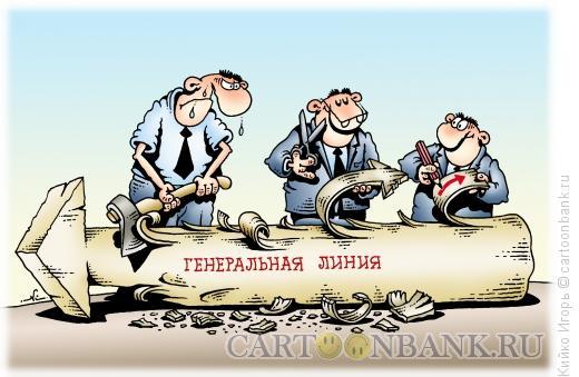 Карикатура: Генеральная линия и отщепенцы, Кийко Игорь