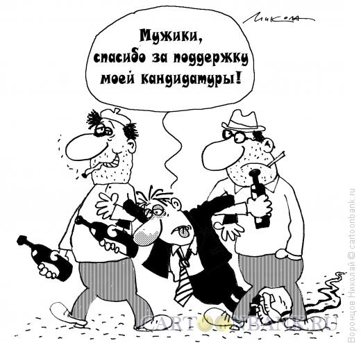 Карикатура: Поддержка, Воронцов Николай