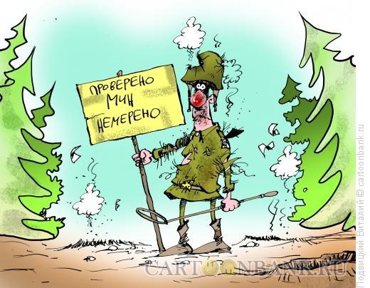 Карикатура: Проверено-мин немерено!, Подвицкий Виталий