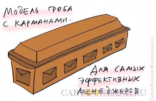 Карикатура: Рацпредложение, Шилов Вячеслав