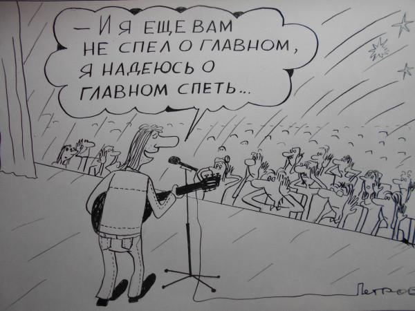 Карикатура: Спеть о главном