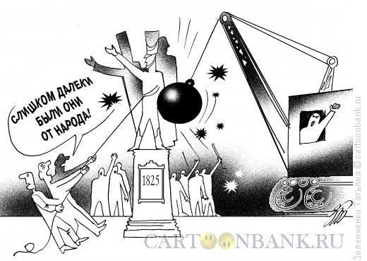 Карикатура: Их роль в истории, Зеленченко Татьяна