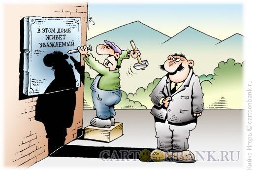 Карикатура: Мемориальная доска, Кийко Игорь