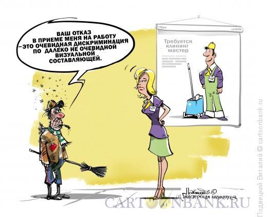 Карикатура: Дворник - умник, Подвицкий Виталий