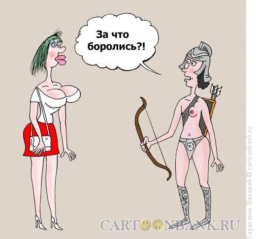Карикатура: Парадигма, Тарасенко Валерий