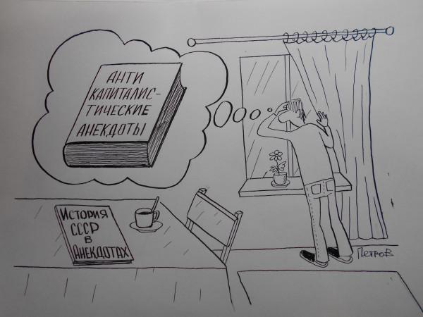 Карикатура: Антисоветский анекдот