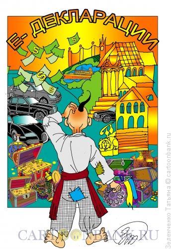 Карикатура: Электронные декларации, Зеленченко Татьяна