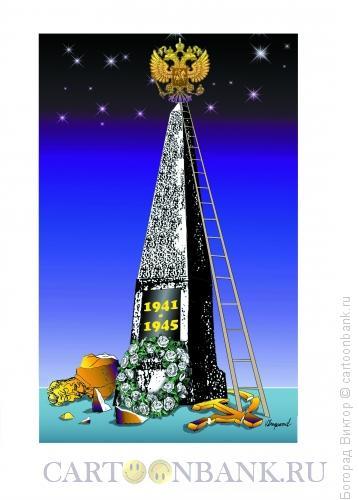 Карикатура: Памятник победы в ВОВ, Богорад Виктор