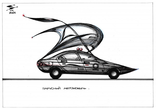 Карикатура: Парусный автомобиль ., Юрий Косарев