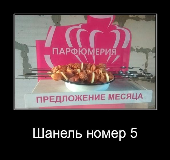 Мем: Шанель номер 5, Krem