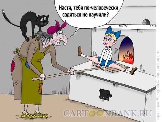 Карикатура: Шпагат, Тарасенко Валерий