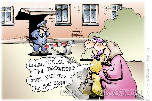 Карикатура: Таможенник на подработке, Кийко Игорь