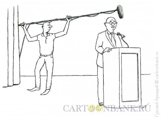 Карикатура: оратор, Гурский Аркадий