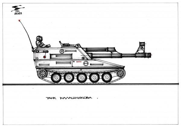 Карикатура: Танк Калашникова ., Юрий Косарев