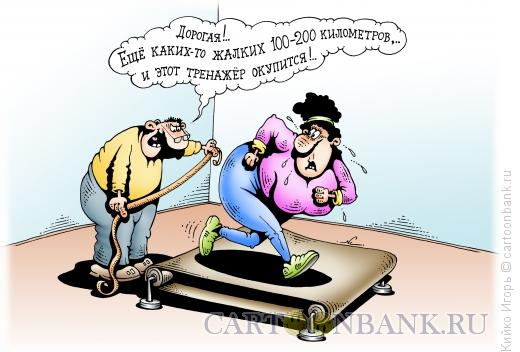 Карикатура: Тренажер, Кийко Игорь