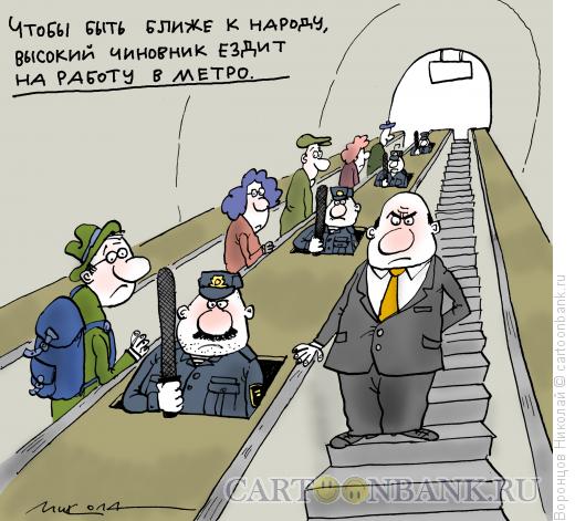Карикатура: Чиновник в метро, Воронцов Николай
