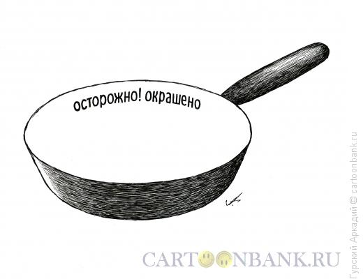 Карикатура: сковорода, Гурский Аркадий