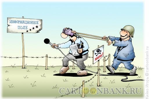 Карикатура: Журналист-сапер на информационном поле, Кийко Игорь