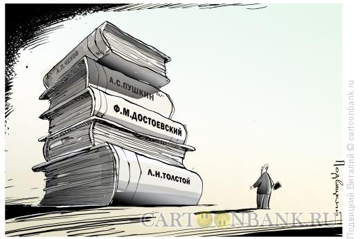 Карикатура: Книги, Подвицкий Виталий