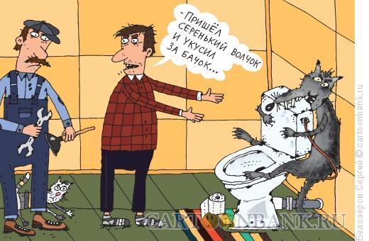Карикатура: Волчок, Белозёров Сергей