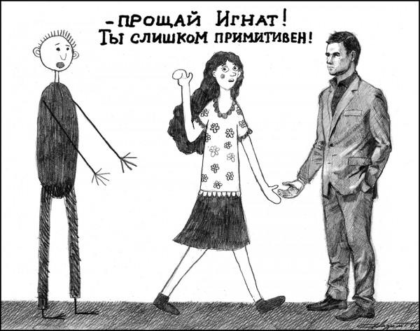 Карикатура: Жалко Игната, Павел Назим