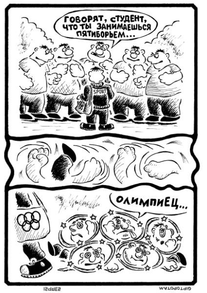 Карикатура: Пятиборье, Giptopotam