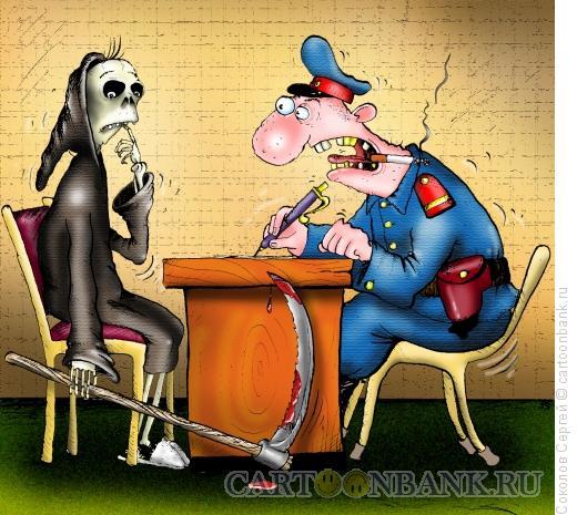 Карикатура: следствие, Соколов Сергей