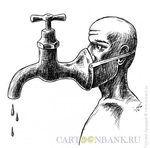 Карикатура: кран водопроводный, Гурский Аркадий
