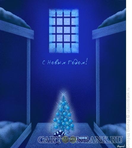 Карикатура: С Новым Годом, Богорад Виктор