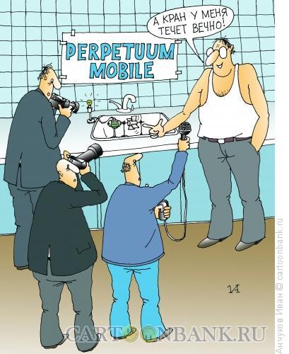 Карикатура: Вечный двигатель, Анчуков Иван